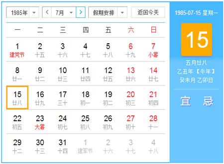 1985日历表_1985年日历表,1985年农历阳历表- 日历表查询