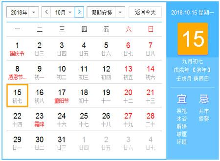 2018年全年农历阳历表