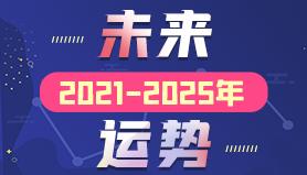 大胆预测:未来5年你的运势怎样?