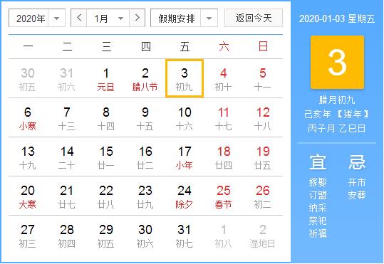 2020年1月搬家吉日查询