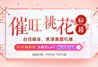 双11桃花节福利:5大秘籍给你催旺桃花