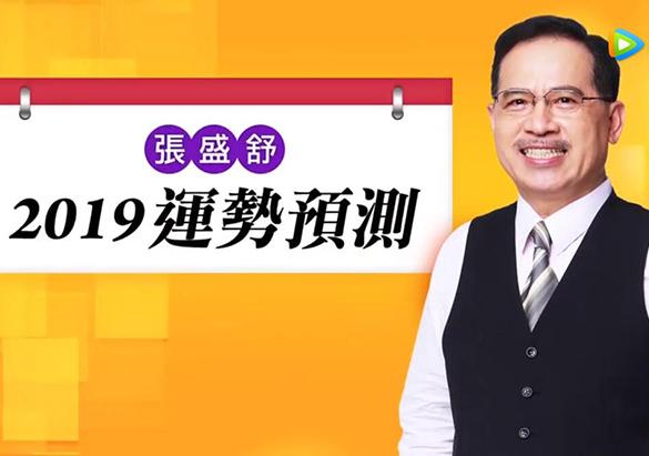 张盛舒:2019紫微流年大预测(流年命宫)