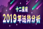 2019星座运势奖项大预测,你被提名了吗?