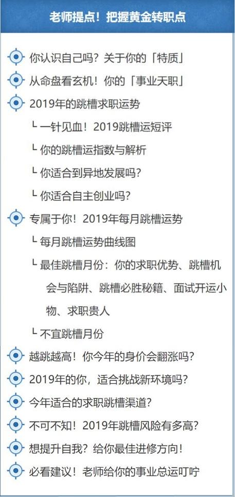 2019紫微事业跳槽运
