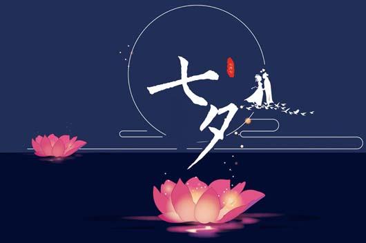 2020年七夕节是哪一天,七夕节的来历
