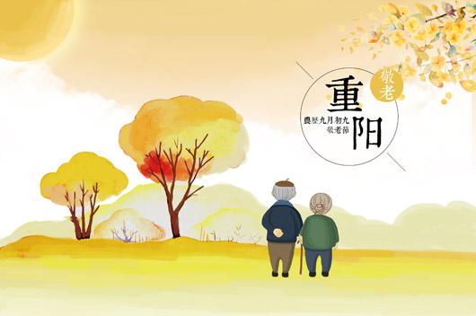 2020年重阳节是哪一天,重阳节的来历与意义