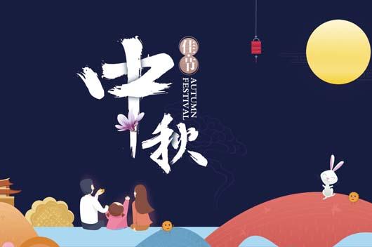 2020年中秋节是哪一天,中秋节的来历