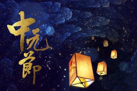 2020年中元节是哪一天,中元节的禁忌有哪些