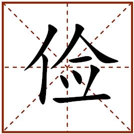 十二生肖4月财运代表字