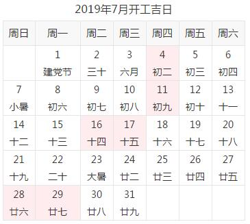 2019年7月开工吉日.jpg