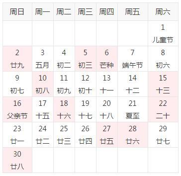 2019年6月领证结婚办婚宴吉日.jpg