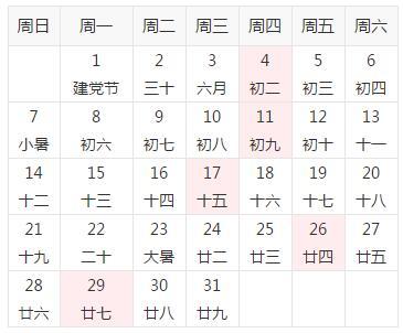 2019年7月领证结婚办婚宴吉日.jpg