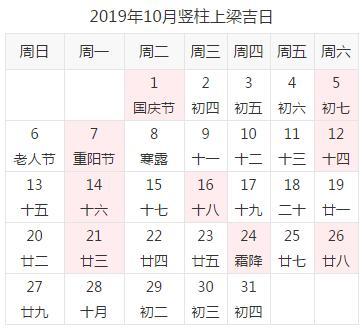 2019年10月上梁吉日.jpg