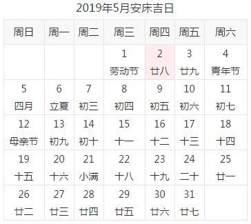 2019年5月安床吉日.jpg