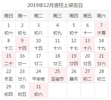2019年12月上梁吉日.jpg