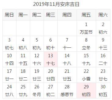 2019年11月安床吉日.jpg