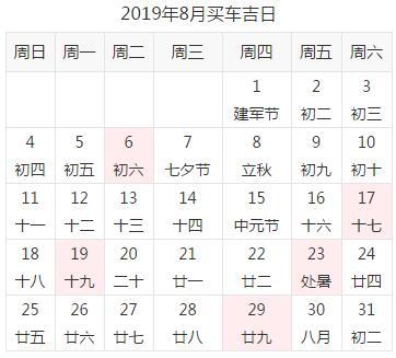 2019年8月买车吉日.jpg