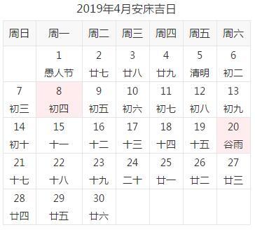 2019年4月安床吉日.jpg