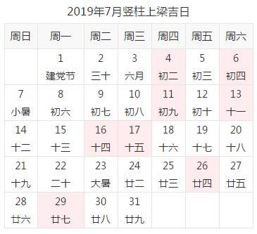 2019年7月上梁吉日.jpg