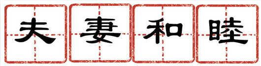 图片23_副本.jpg