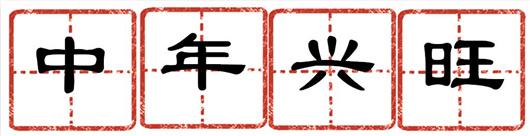 图片4_副本.jpg
