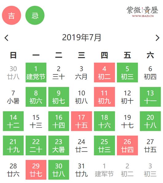 好日子送达:7月黄道吉日,请注意查收!