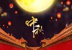 中秋节为什么要拜月?如何拜月?拜月的礼仪与习俗