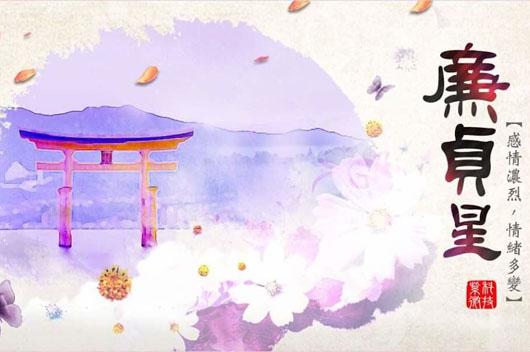 命宫廉贞星2020年紫微流年运势