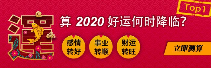 2020流年运势