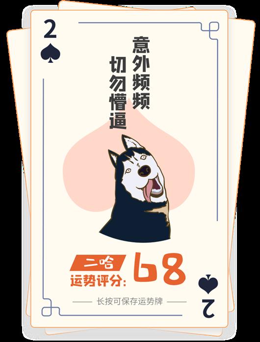 扑克牌占卜你2020年运势