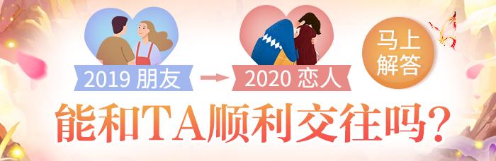 2020爱情流年
