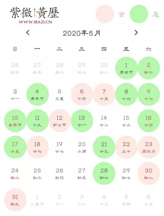 2020年5月领证吉日.jpg