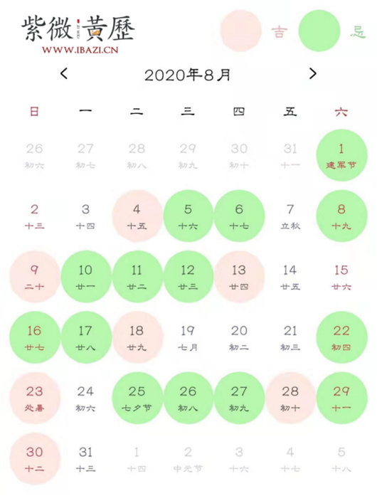 2020年8月领证吉日.jpg