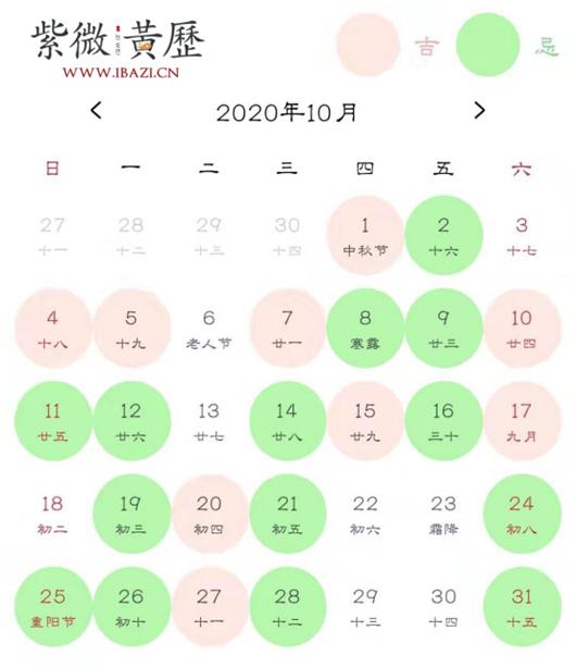 2020年10月领证吉日.jpg