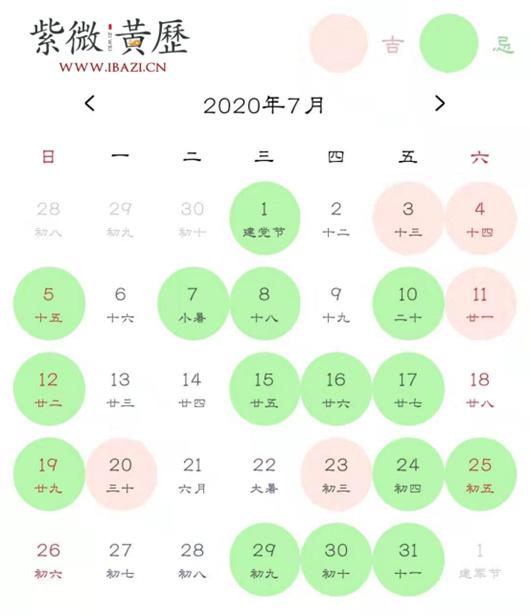 2020年7月领证吉日.jpg