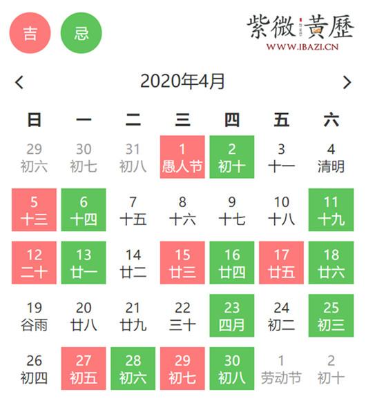 4月开工开业吉日.jpg