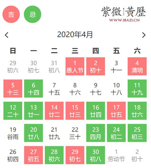 4月聚会吉日.jpg