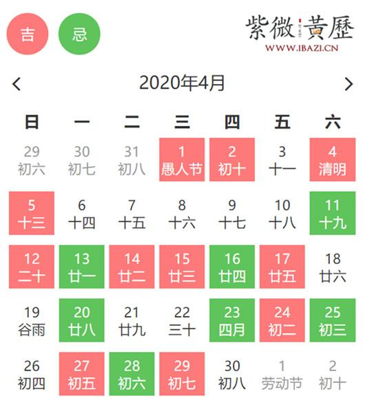 4月买衣服吉日.jpg
