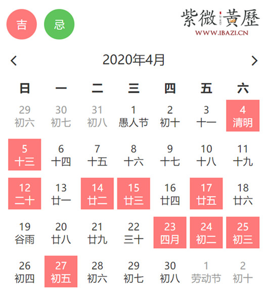 4月迁新居吉日.jpg