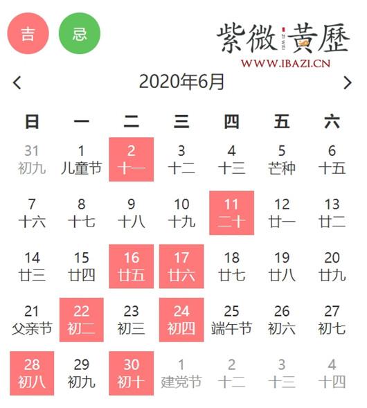 2020年6月迁新居吉日.jpg