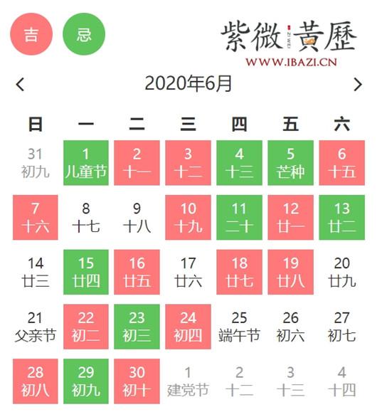 2020年6月买衣服吉日.jpg