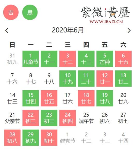 2020年6月相亲吉日.jpg