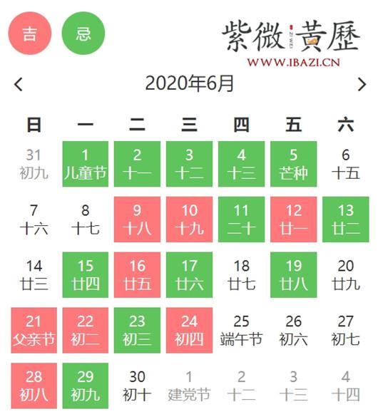 2020年6月领证婚宴吉日.jpg