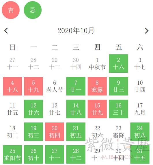 2020年10月开工吉日.png