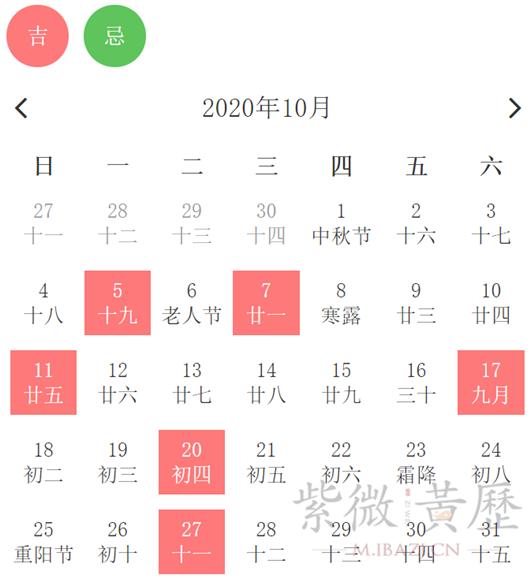 2020年10月乔迁吉日.png