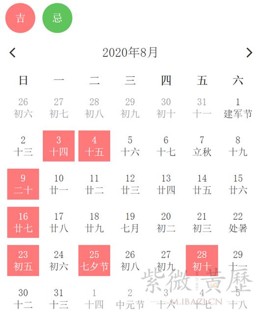 2020年8月乔迁吉日.png