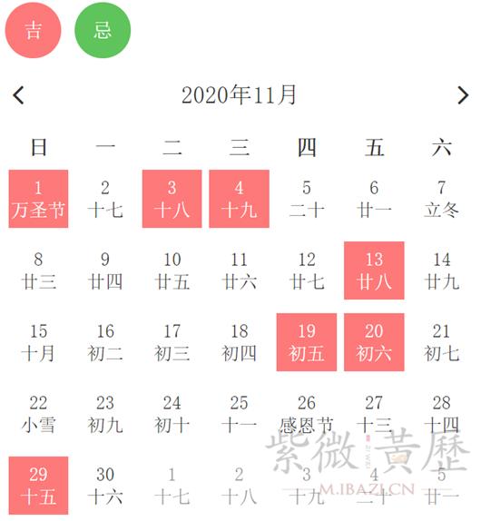 2020年11月乔迁吉日.png