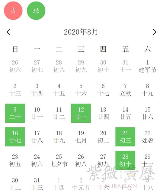 2020年8月装修吉日.png