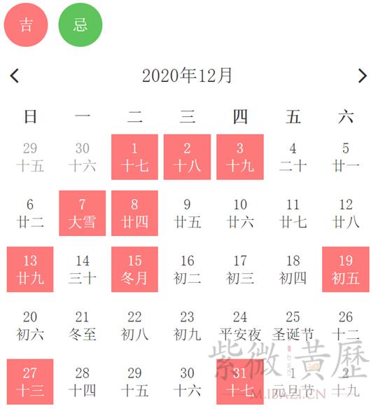 2020年12月乔迁吉日.png