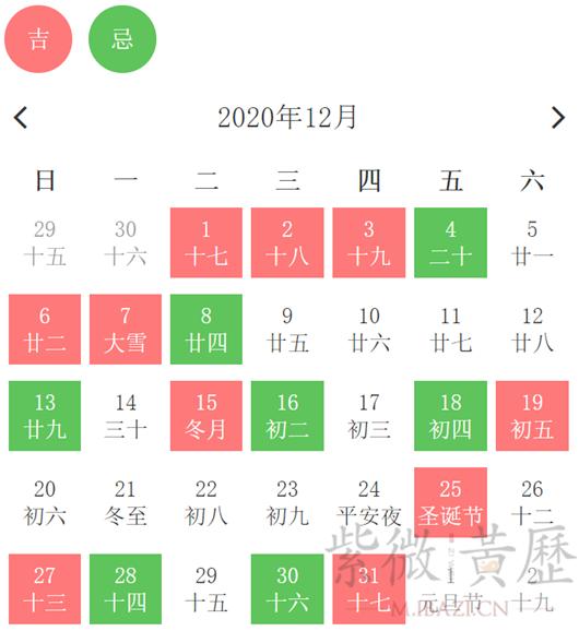 2020年12月相亲吉日.png